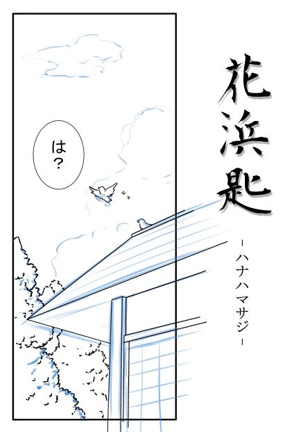 花浜匙-ハナハマサジ-0004