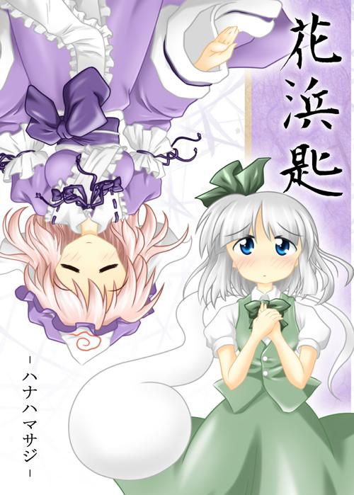 花浜匙-ハナハマサジ-0001