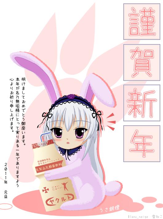 nenga_2011_to_mukusama.jpg
