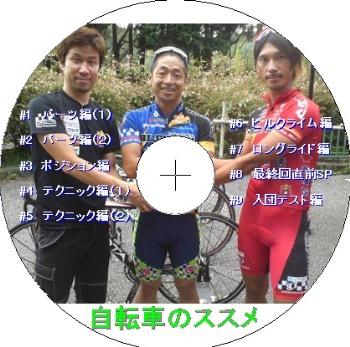 自転車のススメDVDラベル