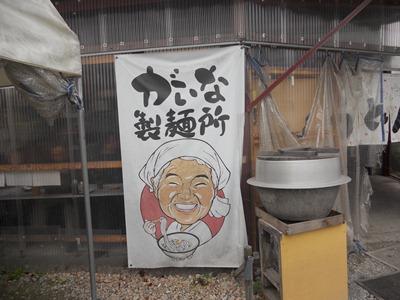 がいな製麺所看板