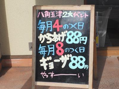唐揚げ88円