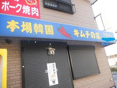 キムチの店123