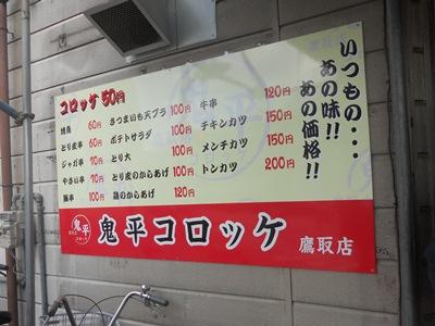鬼平コロッケメニュー