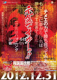 INOKI BOM-BA-YE 2012 ポスター