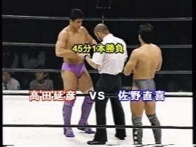 高田延彦vs佐野直喜・再戦