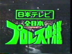 全日本プロレス中継