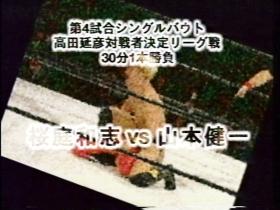 桜庭和志vs山本健一