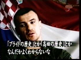 「プライドの歴史とか高田の歴史とか…どうでもいいよ」