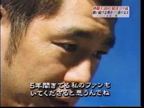 高田ファンを語る2