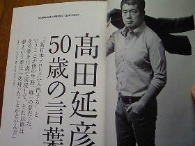 高田延彦、50歳のプロレス論