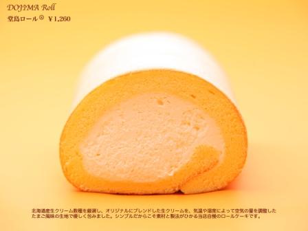 dojima-roll[2]