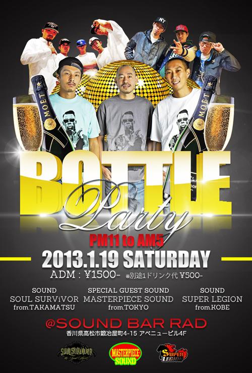 bottle_party.jpg