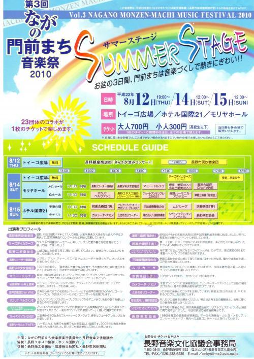 SummerStage10_convert_20100716075654.jpg