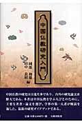 http://tibet.que.ne.jp/upload/contents.pdf