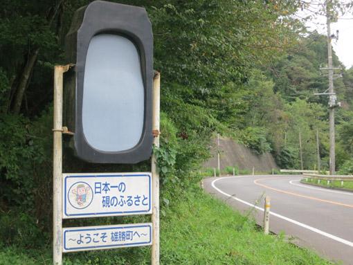 石巻市雄勝町 国道398号 (2013年9月,遠藤夕幻・撮影)
