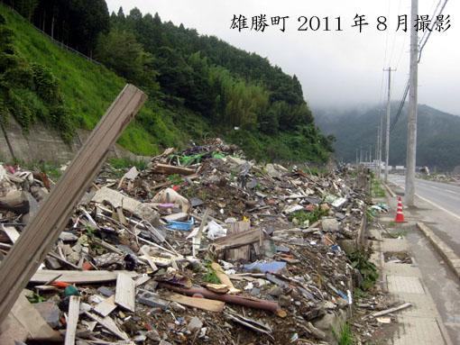 石巻市雄勝町内の主要道路の風景2 (2011年8月,遠藤夕幻・撮影)