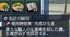 20120807_01.jpg