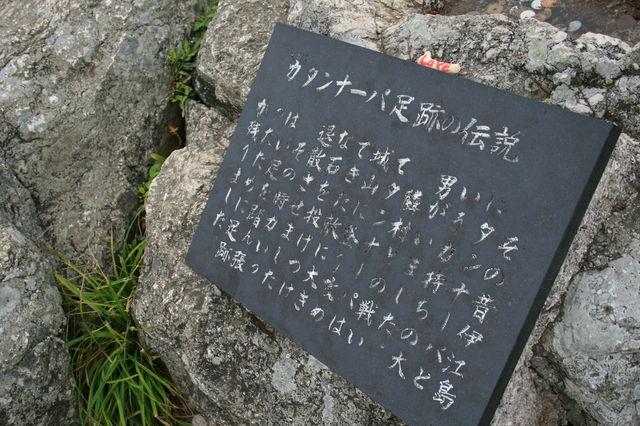 カタンナーパ足跡の伝説