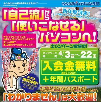 4月の入会キャンペーン
