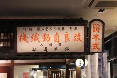 SUZUKI歴史館01