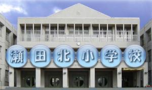 瀬田北小学校