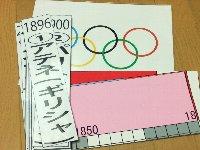 20120623オリンピックと平和掲示物