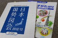 20120626国勢図会