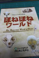 20120728ほねほねワールド