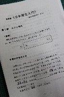 20120917日本歴史入門