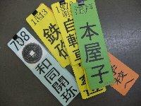 20120930日本歴史入門掲示物