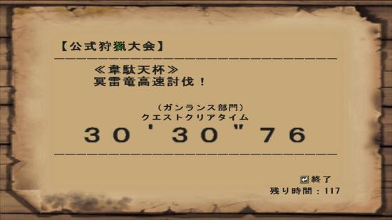 mhf_20110111_003412_056