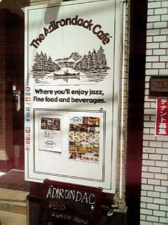 The Adirondack Cafe 看板