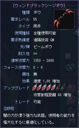 55弓憎悪5