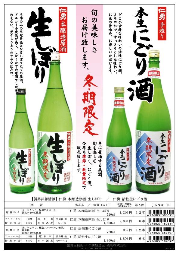 【新】生しぼり・にごり酒-パンフレット