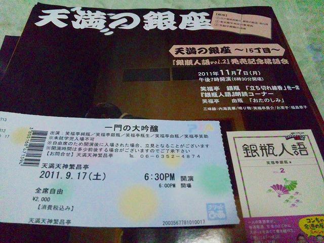 20111012rakugoiroiro111012_192643.jpg