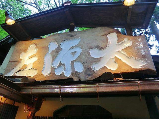 kawatokoCIMG9816.jpg