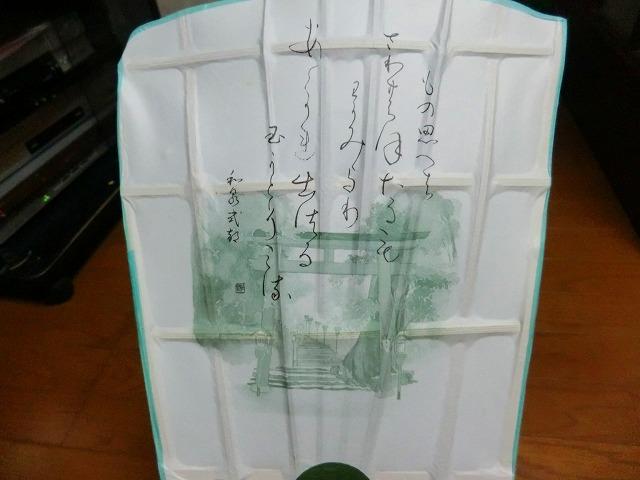 kawatokoCIMG9875.jpg