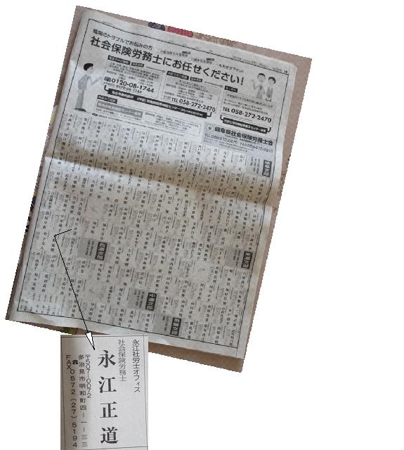 中日新聞永江社労士オフィス名刺広告写真ブログアップ用