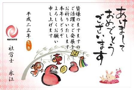 2011年社労士永江年賀状web用