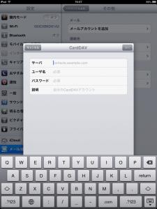 iPad_同期_04