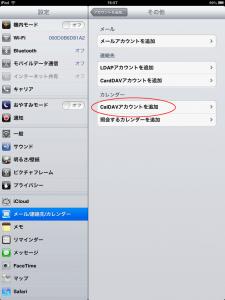 iPad_同期_03