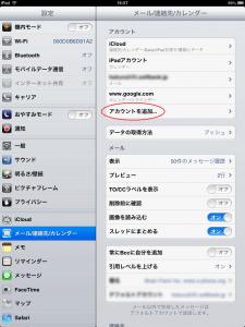 iPad_同期_01