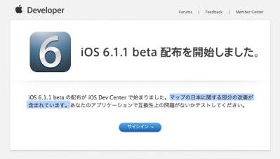 iOS 6.1.1 beta の配布が iOS Dev Center で始まりました。