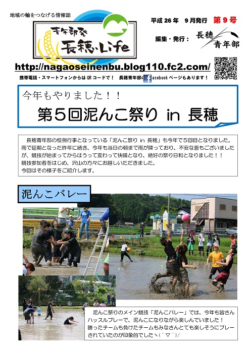(ブログ用)青年部広報9号表