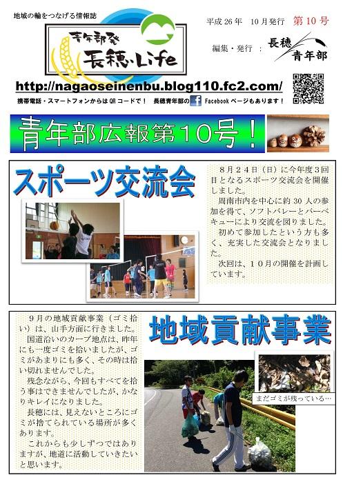 (ブログ用)青年部広報10表