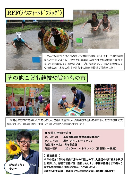 (ブログ用)青年部広報9号裏