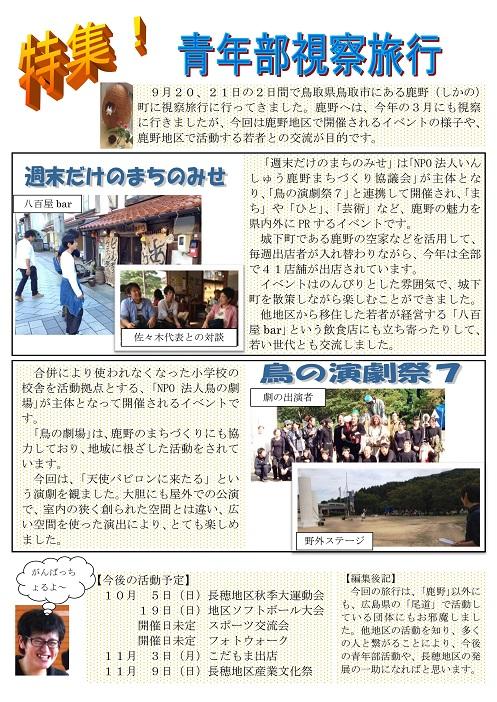 (ブログ用)青年部広報10裏