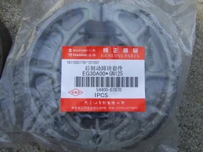NZ250 中国製ブレーキシュー