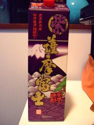 紫薩摩富士 パック